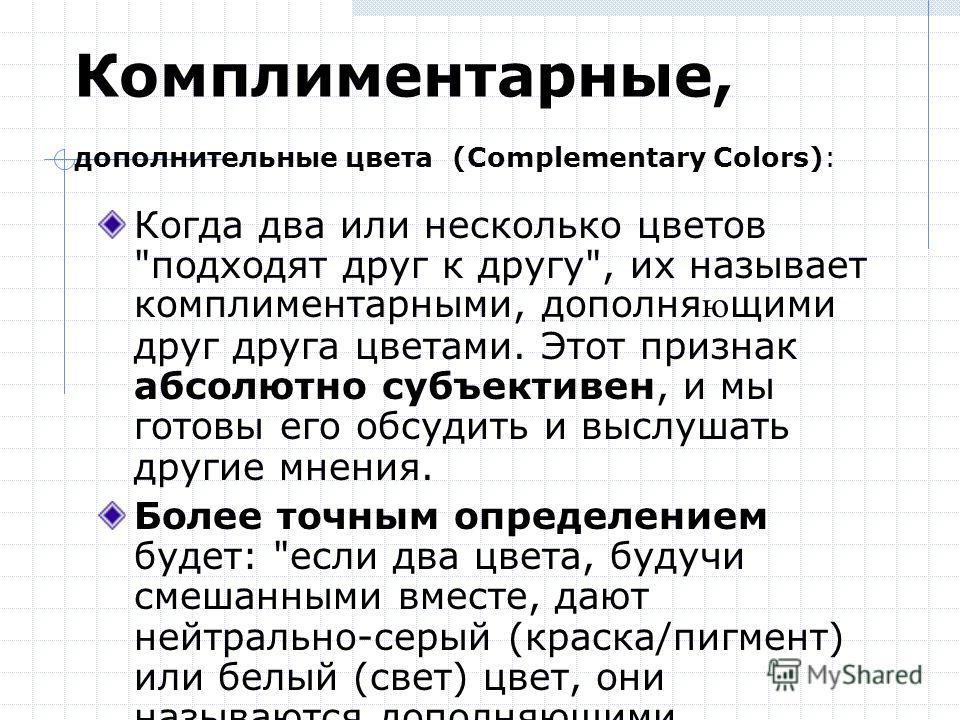 Комплиментарные, дополнительные цвета (Complementary Colors): Когда два или несколько цветов