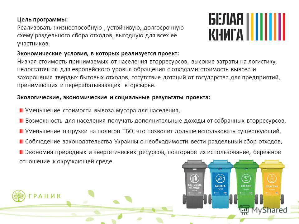 Уменьшение стоимости вывоза мусора для населения, Возможность для населения получать дополнительные доходы от собранных вторресурсов, Уменьшение нагрузки на полигон ТБО, что позволит дольше использовать существующий, Соблюдение законодательства Украи
