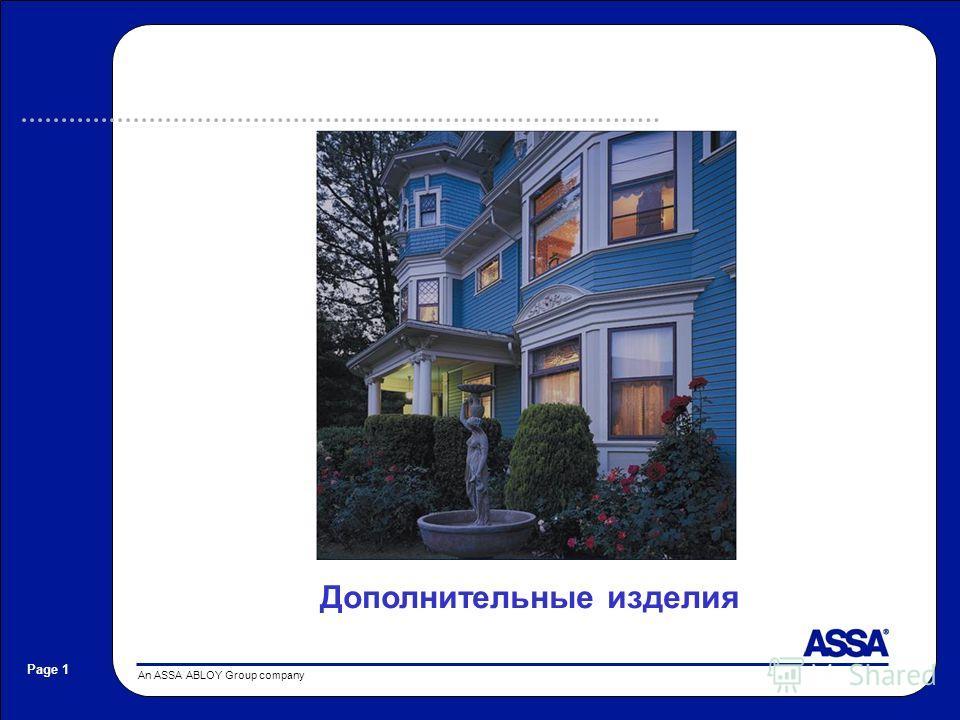 An ASSA ABLOY Group company Page 1 Дополнительные изделия