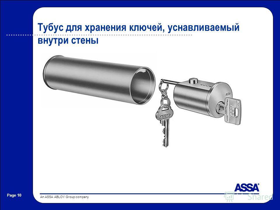 An ASSA ABLOY Group company Page 10 Тубус для хранения ключей, уснавливаемый внутри стены