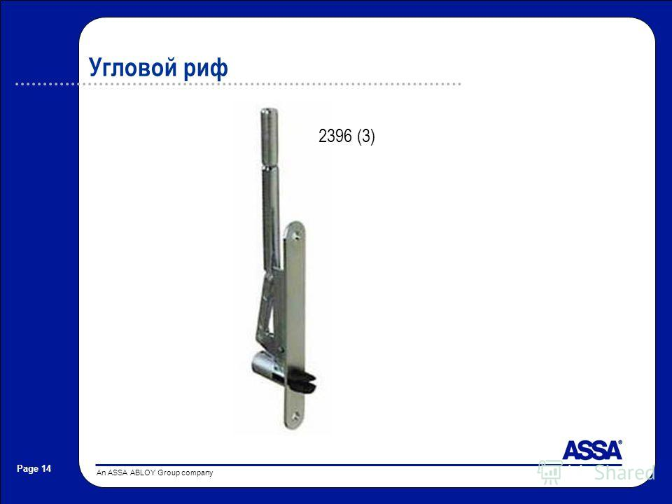 An ASSA ABLOY Group company Page 14 Угловой риф 2396 (3)