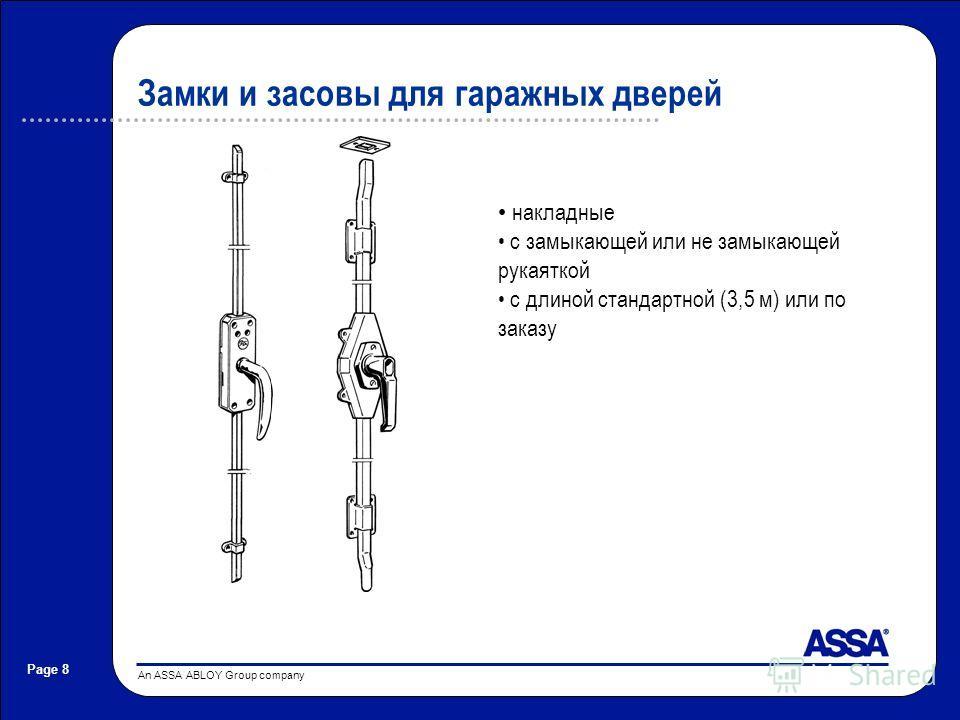 An ASSA ABLOY Group company Page 8 Замки и засовы для гаражных дверей накладные с замыкающей или не замыкающей рукаяткой с длиной стандартной (3,5 м) или по заказу