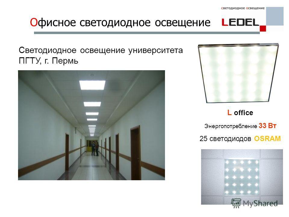 Светодиодное освещение университета ПГТУ, г. Пермь L office Энергопотребление 33 Вт 25 светодиодов OSRAM Офисное светодиодное освещение