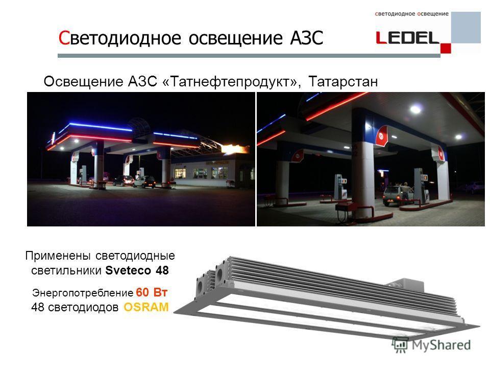 Применены светодиодные светильники Sveteco 48 Энергопотребление 60 Вт 48 светодиодов OSRAM Освещение АЗС «Татнефтепродукт», Татарстан Светодиодное освещение АЗС