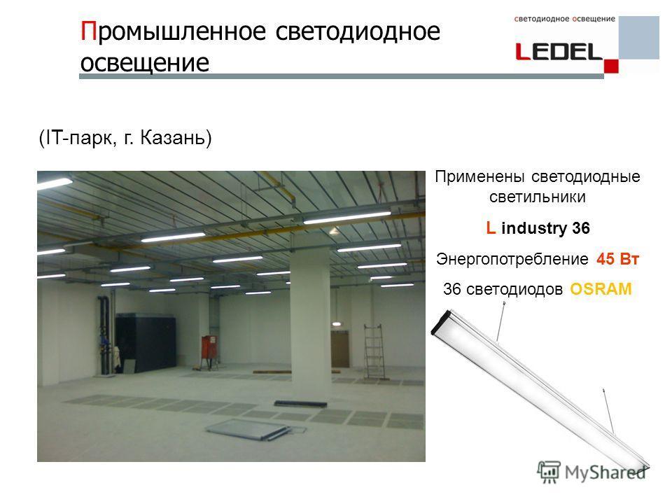 (IT-парк, г. Казань) Применены светодиодные светильники L industry 36 Энергопотребление 45 Вт 36 светодиодов OSRAM Промышленное светодиодное освещение