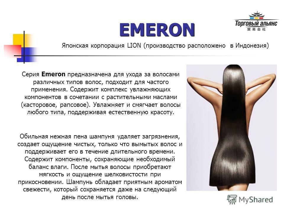 EMERON Японская корпорация LION (производство расположено в Индонезия) Серия Emeron предназначена для ухода за волосами различных типов волос, подходит для частого применения. Содержит комплекс увлажняющих компонентов в сочетании с растительными масл