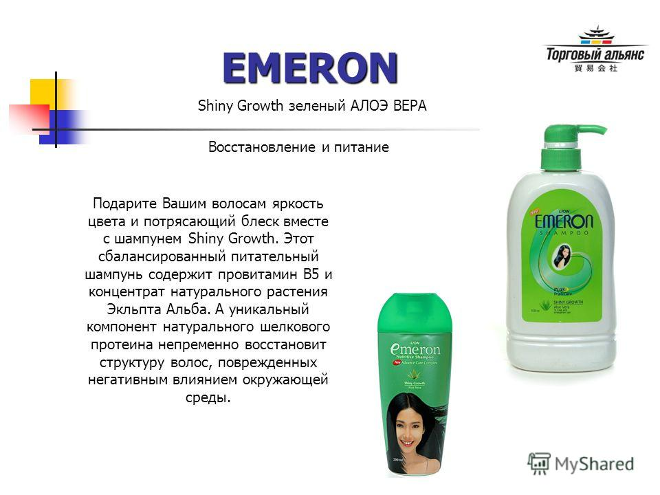 EMERON Shiny Growth зеленый АЛОЭ ВЕРА Подарите Вашим волосам яркость цвета и потрясающий блеск вместе с шампунем Shiny Growth. Этот сбалансированный питательный шампунь содержит провитамин В5 и концентрат натурального растения Экльпта Альба. А уникал