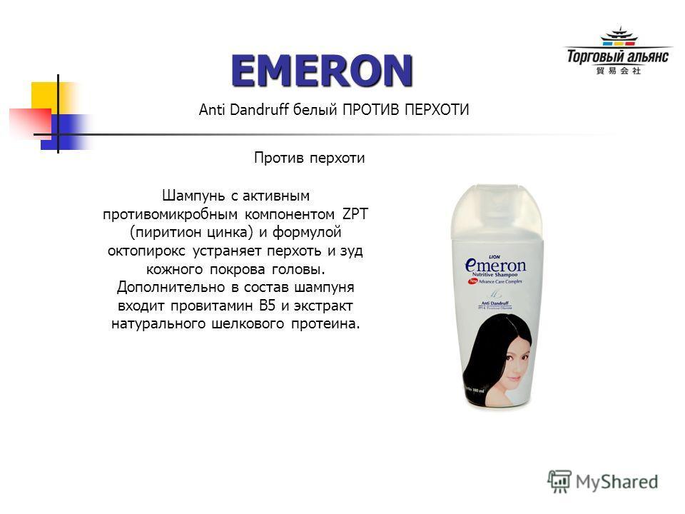 EMERON Шампунь с активным противомикробным компонентом ZPT (пиритион цинка) и формулой октопирокс устраняет перхоть и зуд кожного покрова головы. Дополнительно в состав шампуня входит провитамин В5 и экстракт натурального шелкового протеина. Anti Dan
