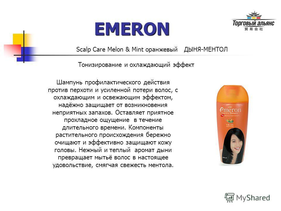 EMERON Scalp Care Melon & Mint оранжевый ДЫНЯ-МЕНТОЛ Шампунь профилактического действия против перхоти и усиленной потери волос, с охлаждающим и освежающим эффектом, надёжно защищает от возникновения неприятных запахов. Оставляет приятное прохладное