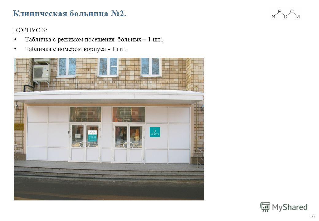 16 КОРПУС 3: Табличка с режимом посещения больных – 1 шт., Табличка с номером корпуса - 1 шт. Клиническая больница 2.