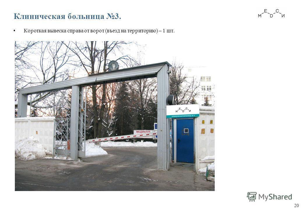 20 Короткая вывеска справа от ворот (въезд на территорию) – 1 шт. Клиническая больница 3.