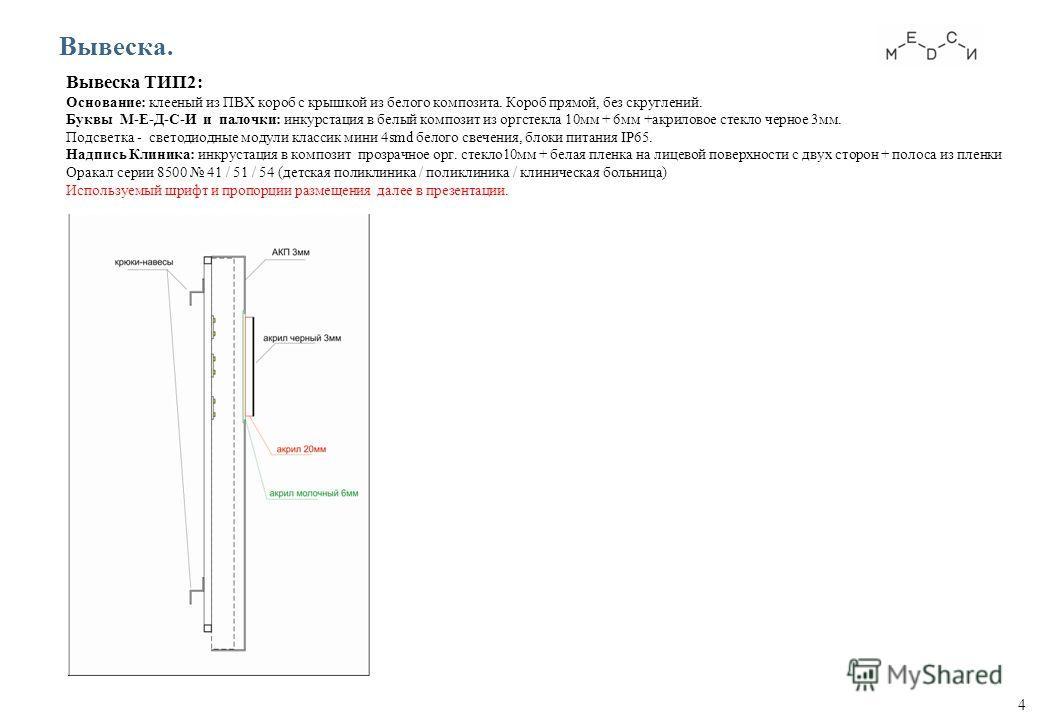 4 2011 млн.р. Вывеска. Вывеска ТИП2: Основание: клееный из ПВХ короб с крышкой из белого композита. Короб прямой, без скруглений. Буквы М-Е-Д-С-И и палочки: инкурстация в белый композит из оргстекла 10мм + 6мм +акриловое стекло черное 3мм. Подсветка