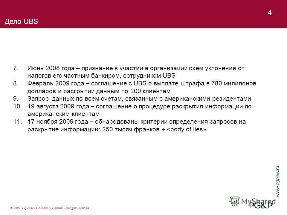 4 © 2009. Pepeliaev, Goltsblat & Partners. All rights reserved. 7.Июнь 2008 года – признание в участии в организации схем уклонения от налогов его частным банкиром, сотрудником UBS 8.Февраль 2009 года – соглашение с UBS о выплате штрафа в 780 милилон
