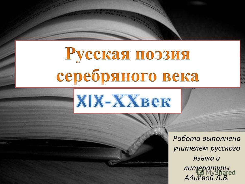 Работа выполнена учителем русского языка и литературы Адиевой Л.В.
