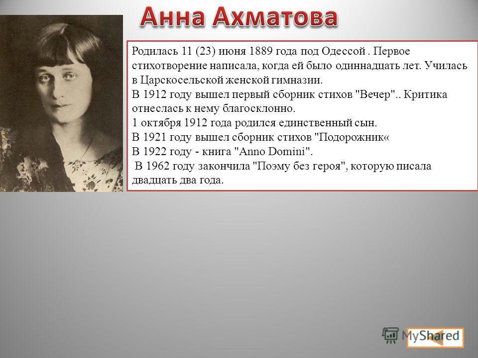 Родилась 11 (23) июня 1889 года под Одессой. Первое стихотворение написала, когда ей было одиннадцать лет. Училась в Царскосельской женской гимназии. В 1912 году вышел первый сборник стихов