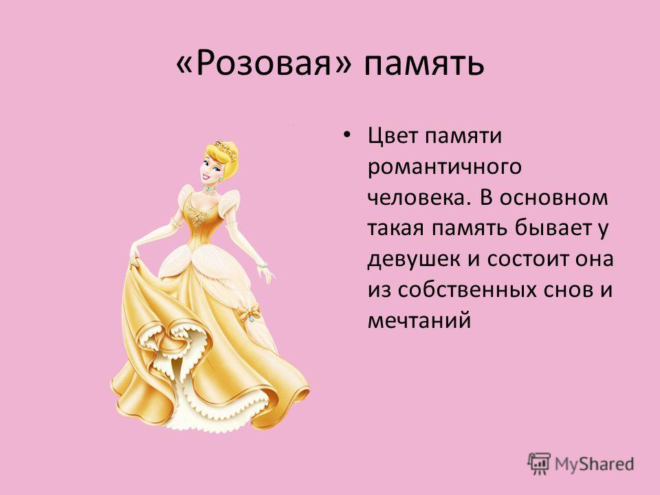 «Розовая» память Цвет памяти романтичного человека. В основном такая память бывает у девушек и состоит она из собственных снов и мечтаний