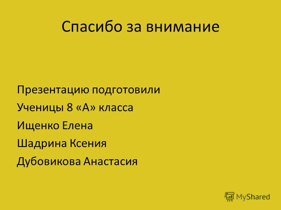 Спасибо за внимание Презентацию подготовили Ученицы 8 «А» класса Ищенко Елена Шадрина Ксения Дубовикова Анастасия