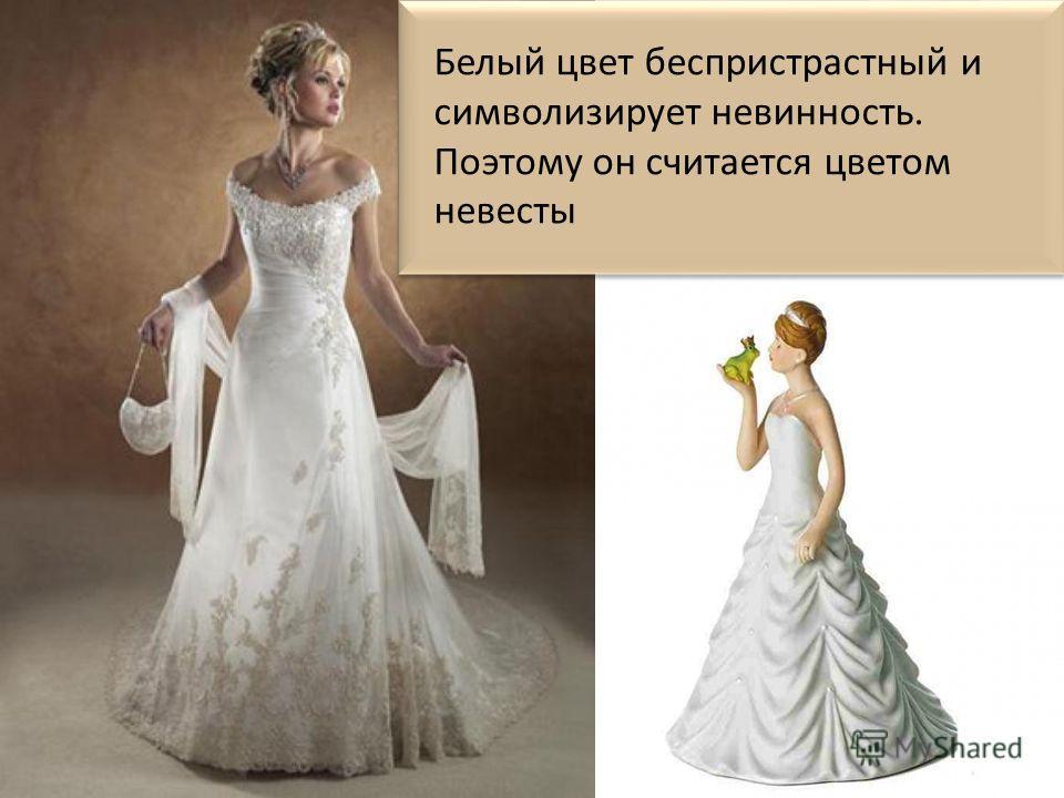 Белый цвет беспристрастный и символизирует невинность. Поэтому он считается цветом невесты