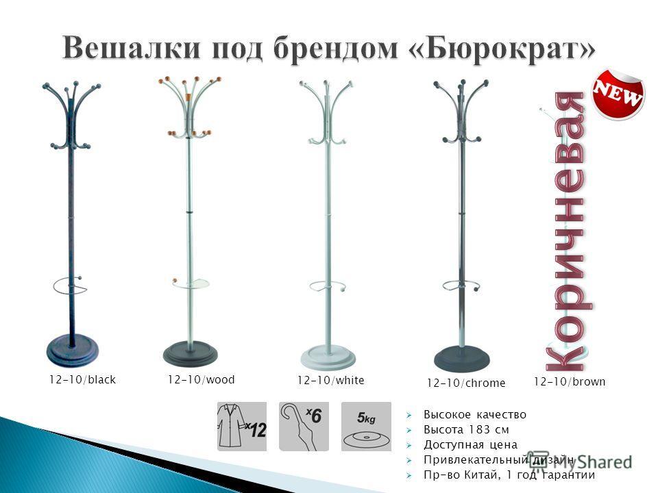 Высокое качество Высота 183 см Доступная цена Привлекательный дизайн Пр-во Китай, 1 год гарантии 12-10/wood12-10/black 12-10/white 12-10/chrome 12-10/brown