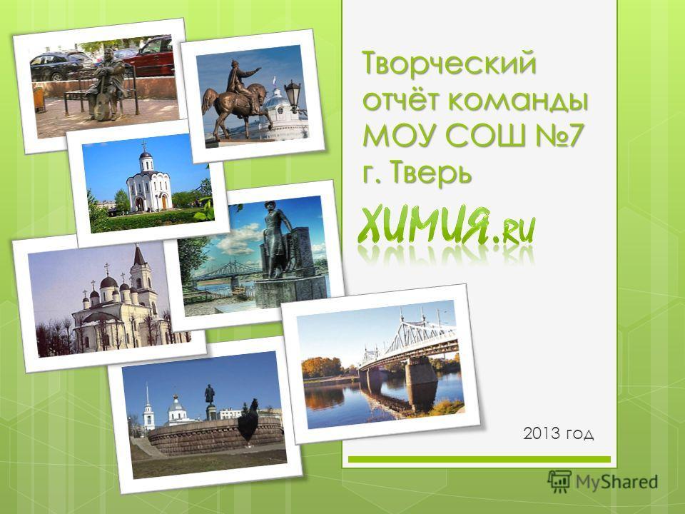Творческий отчёт команды МОУ СОШ 7 г. Тверь 2013 год