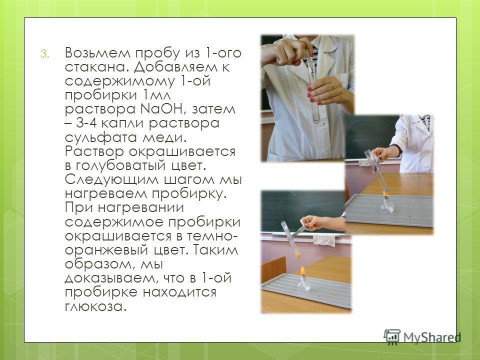 3. Возьмем пробу из 1-ого стакана. Добавляем к содержимому 1-ой пробирки 1мл раствора NaOH, затем – 3-4 капли раствора сульфата меди. Раствор окрашивается в голубоватый цвет. Следующим шагом мы нагреваем пробирку. При нагревании содержимое пробирки о