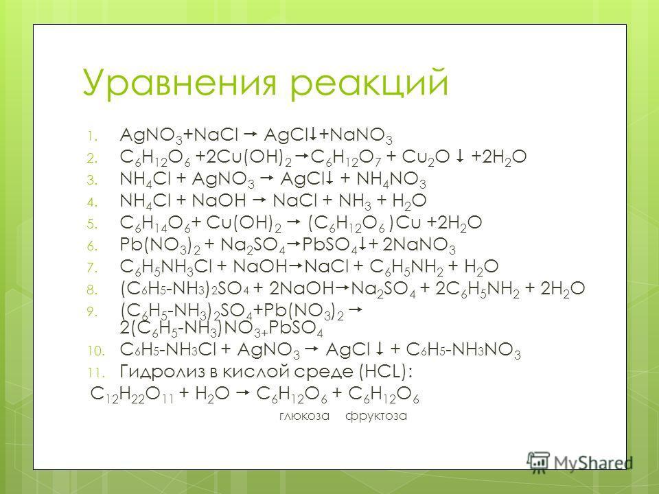 Уравнения реакций 1. AgNO 3 +NaCl AgCl +NaNO 3 2. C 6 H 12 O 6 +2Cu(OH) 2 C 6 H 12 O 7 + Cu 2 O +2H 2 O 3. NH 4 Cl + AgNO 3 AgCl + NH 4 NO 3 4. NH 4 Cl + NaOH NaCl + NH 3 + H 2 O 5. C 6 H 14 O 6 + Cu(OH) 2 (C 6 H 12 O 6 )Cu +2H 2 O 6. Pb(NO 3 ) 2 + N