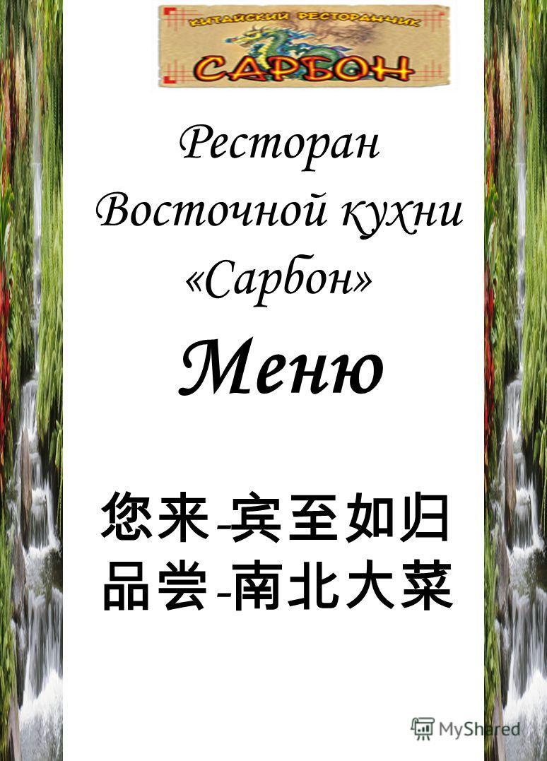 Ресторан Восточной кухни «Сарбон» Меню -