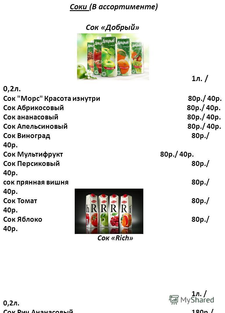 Соки (В ассортименте) Сок «Добрый» 1л. / 0,2л. Сок