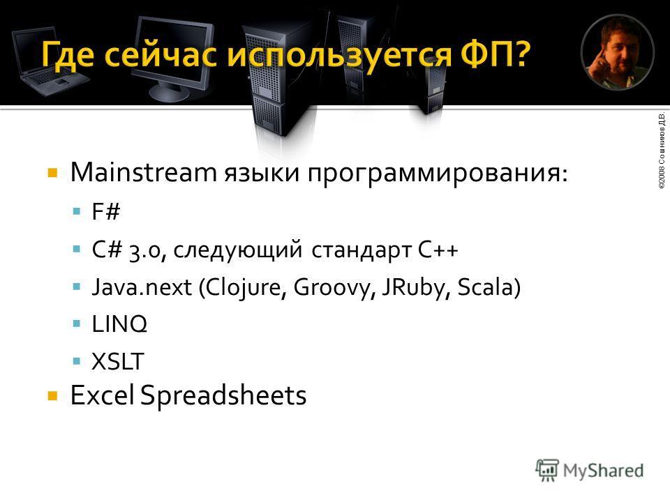 ©2008 Сошников Д.В. Mainstream языки программирования: F# C# 3.0, следующий стандарт C++ Java.next (Clojure, Groovy, JRuby, Scala) LINQ XSLT Excel Spreadsheets
