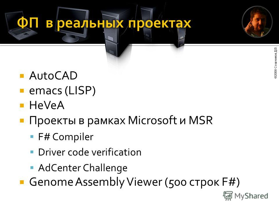 ©2008 Сошников Д.В. AutoCAD emacs (LISP) HeVeA Проекты в рамках Microsoft и MSR F# Compiler Driver code verification AdCenter Challenge Genome Assembly Viewer (500 строк F#)