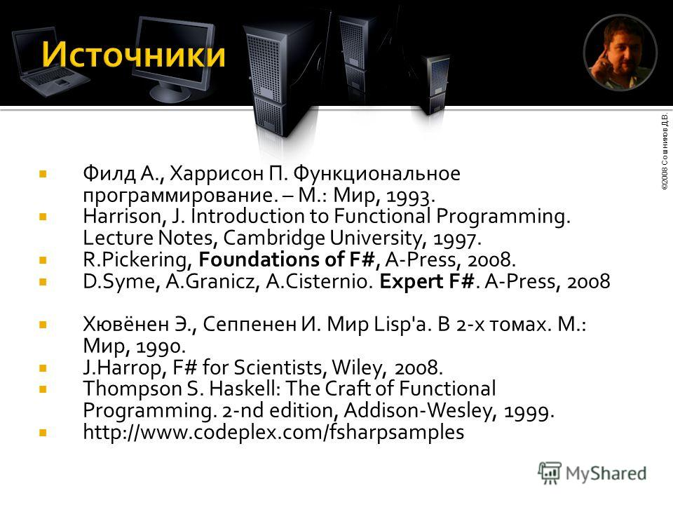 Филд А., Харрисон П. Функциональное программирование. – М.: Мир, 1993. Harrison, J. Introduction to Functional Programming. Lecture Notes, Cambridge University, 1997. R.Pickering, Foundations of F#, A-Press, 2008. D.Syme, A.Granicz, A.Cisternio. Expe