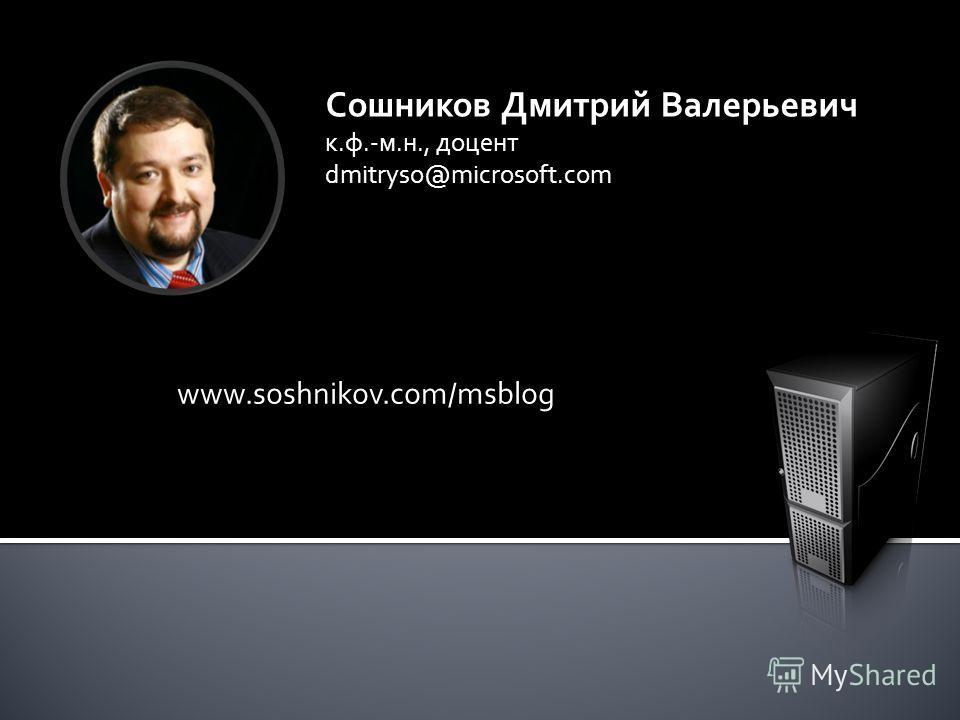 Сошников Дмитрий Валерьевич к.ф.-м.н., доцент dmitryso@microsoft.com www.soshnikov.com/msblog