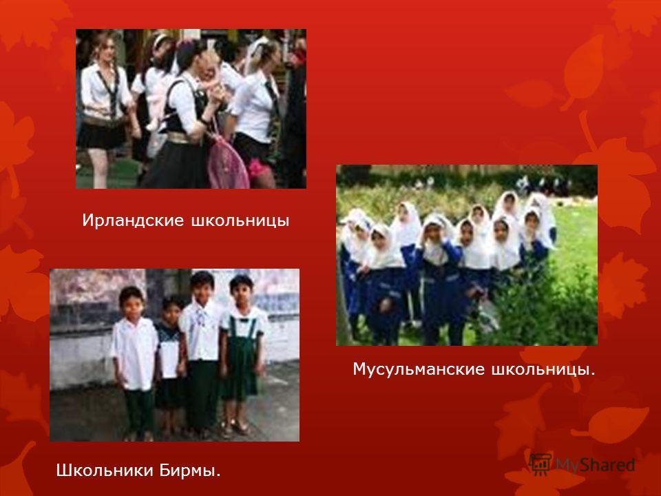Ирландские школьницы Школьники Бирмы. Мусульманские школьницы.