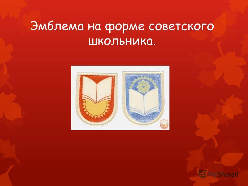 Эмблема на форме советского школьника.