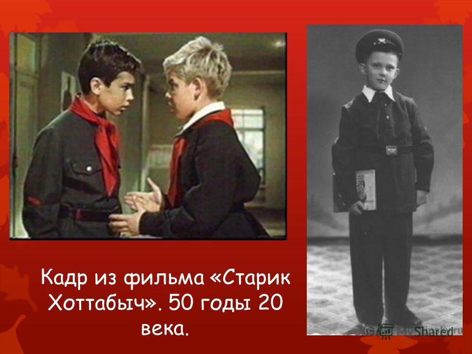Кадр из фильма «Старик Хоттабыч». 50 годы 20 века.