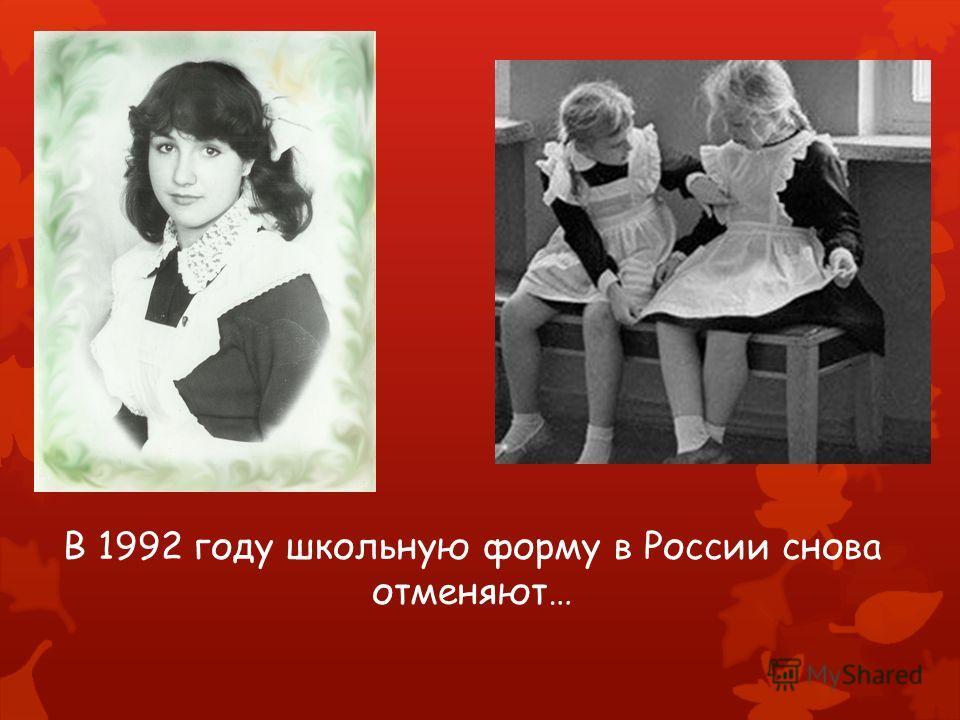 В 1992 году школьную форму в России снова отменяют…