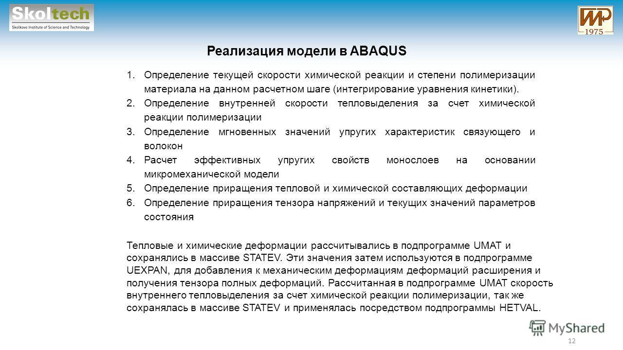 Реализация модели в ABAQUS 1.Определение текущей скорости химической реакции и степени полимеризации материала на данном расчетном шаге (интегрирование уравнения кинетики). 2.Определение внутренней скорости тепловыделения за счет химической реакции п