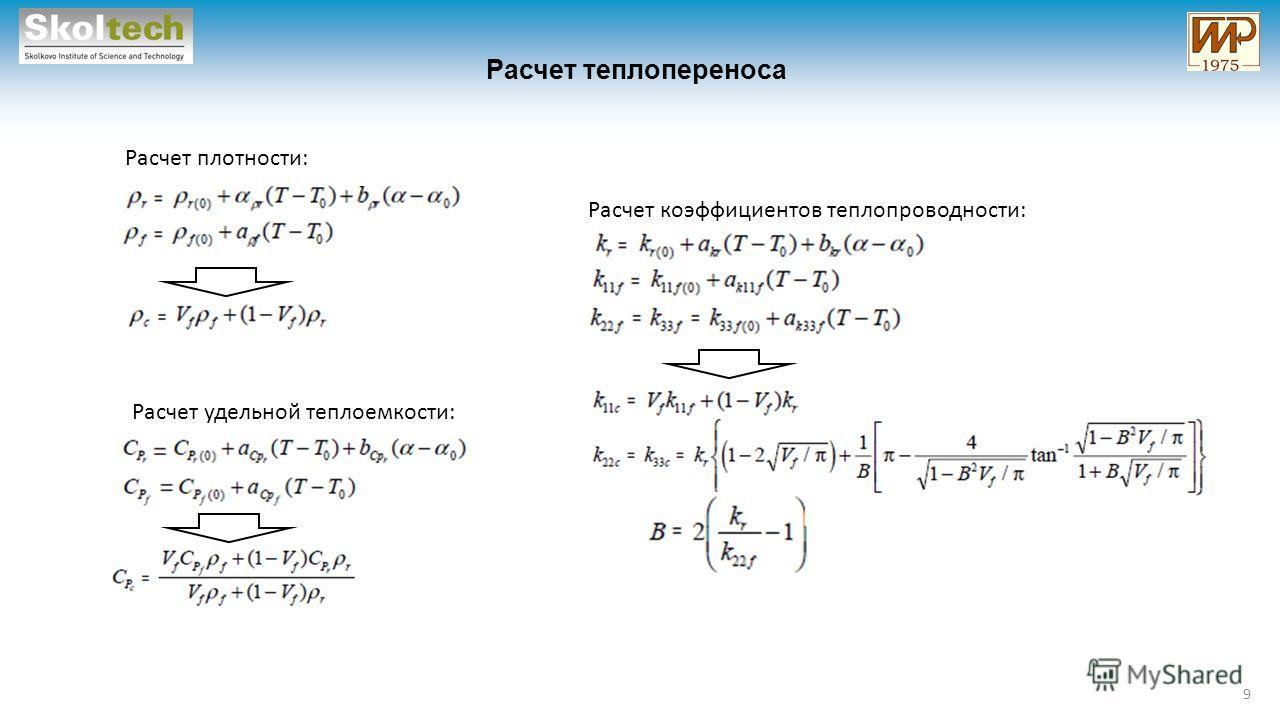 Расчет теплопереноса Расчет плотности: Расчет удельной теплоемкости: Расчет коэффициентов теплопроводности: 9