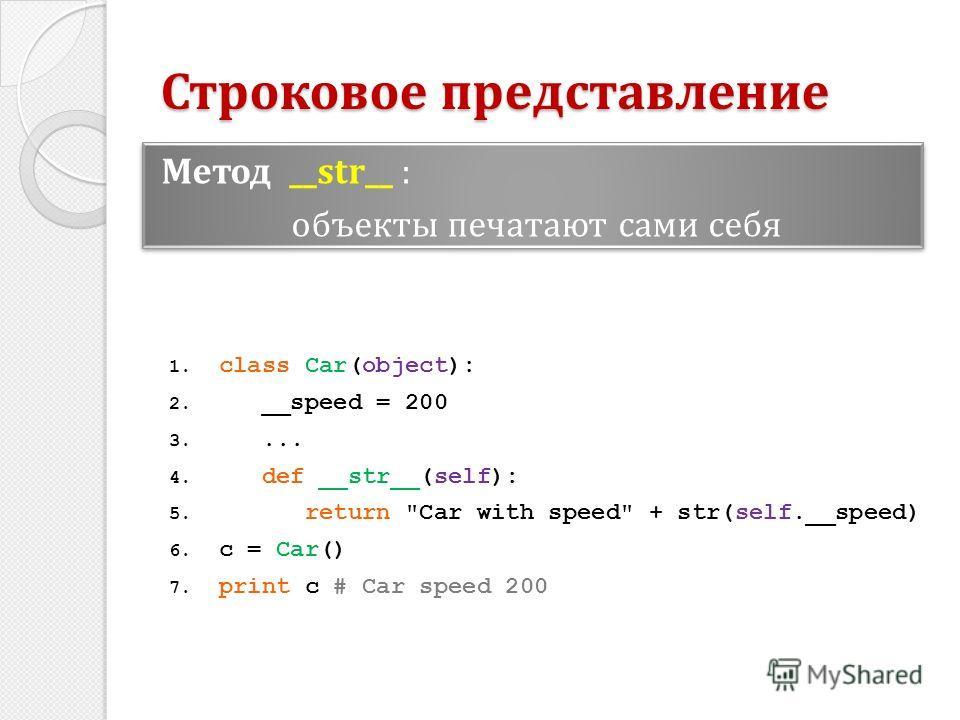 1. class Car(object): 2. __speed = 200 3.... 4. def __str__(self): 5. return