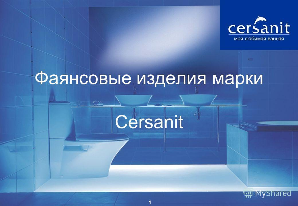 Фаянсовые изделия марки Cersanit 1