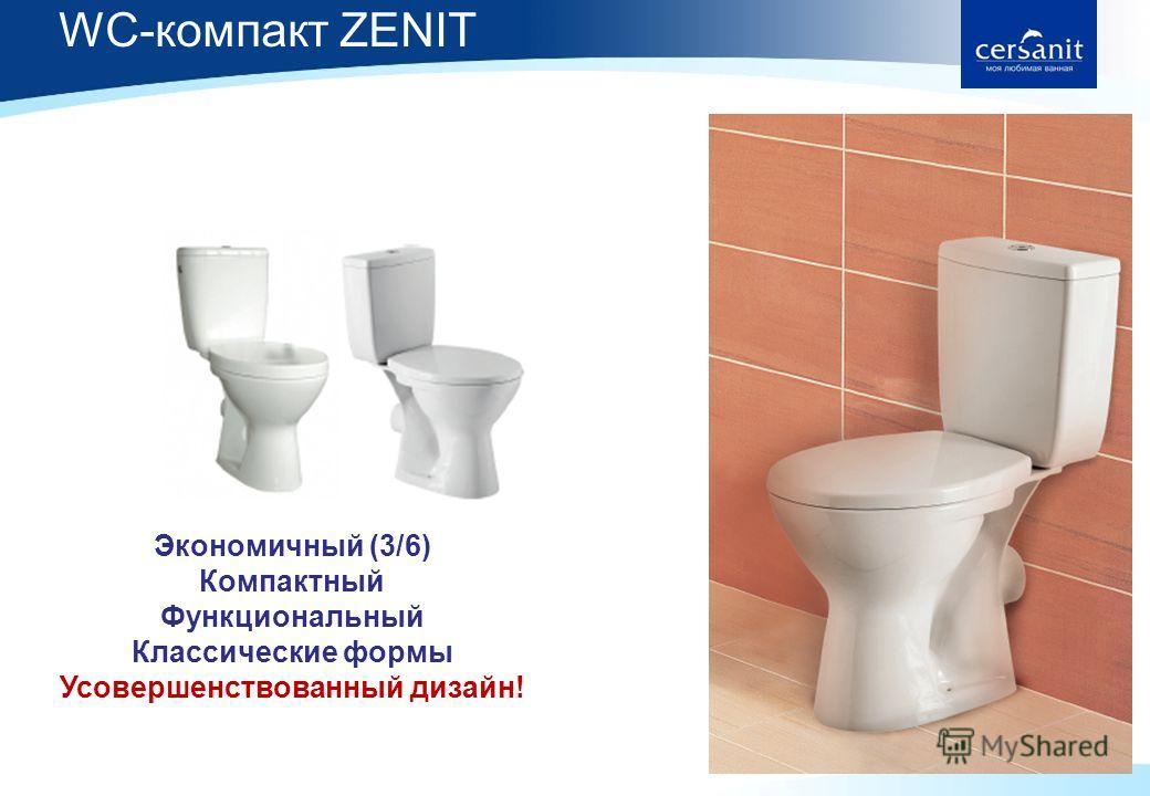 WC-компакт ZENIT Экономичный (3/6) Компактный Функциональный Классические формы Усовершенствованный дизайн!