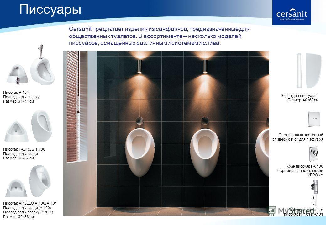 Писсуары 8 Cersanit предлагает изделия из санфаянса, предназначенные для общественных туалетов. В ассортименте – несколько моделей писсуаров, оснащенных различными системами слива. Писсуар Р 101 Подвод воды сверху Размер: 31x44 см Писсуар TAURUS T 10