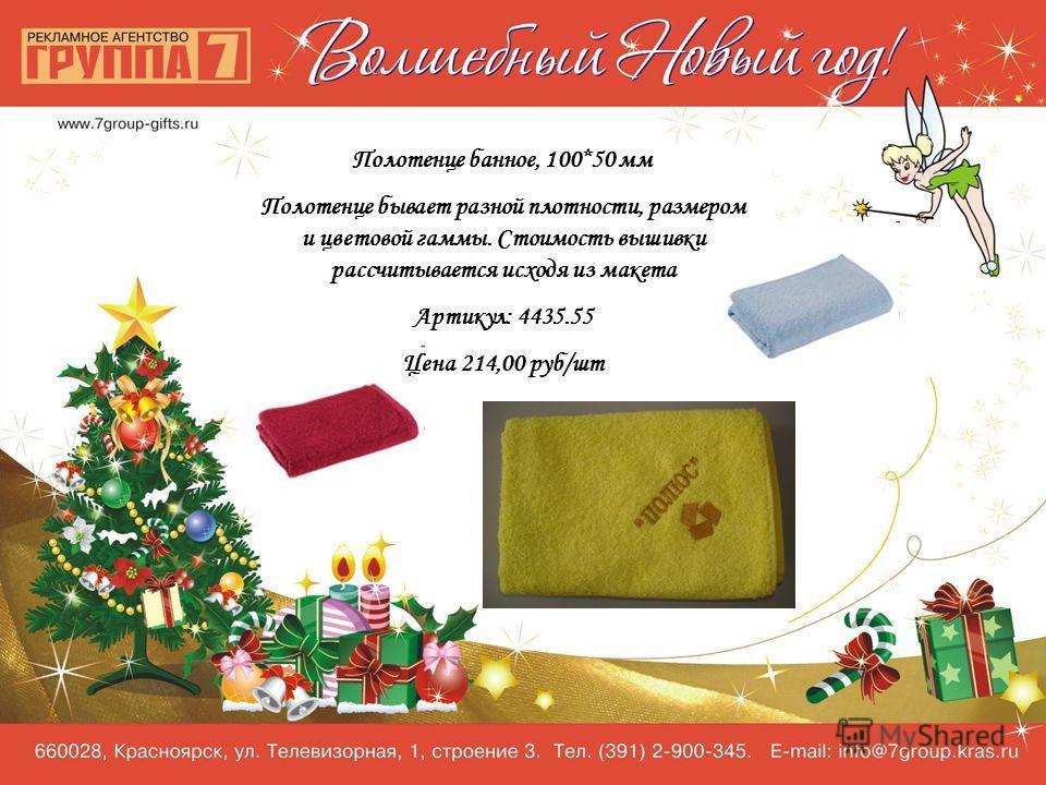 Полотенце банное, 100*50 мм Полотенце бывает разной плотности, размером и цветовой гаммы. Стоимость вышивки рассчитывается исходя из макета Артикул: 4435.55 Цена 214,00 руб/шт
