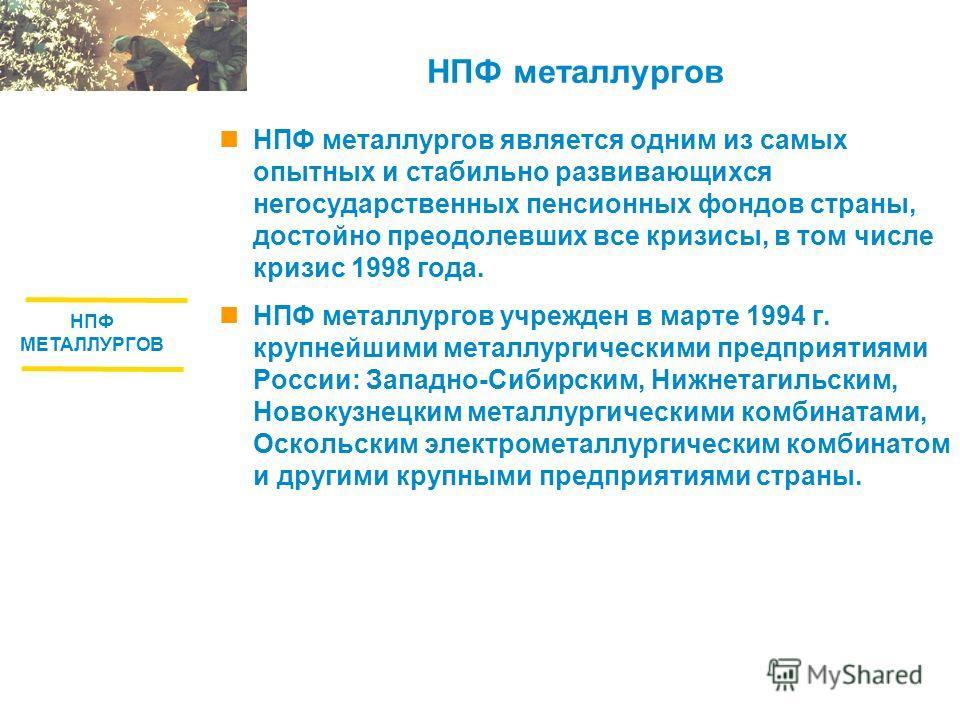 НПФ МЕТАЛЛУРГОВ Негосударственный пенсионный фонд «Национальный негосударственный фонд пенсионного и социального обеспечения металлургов»