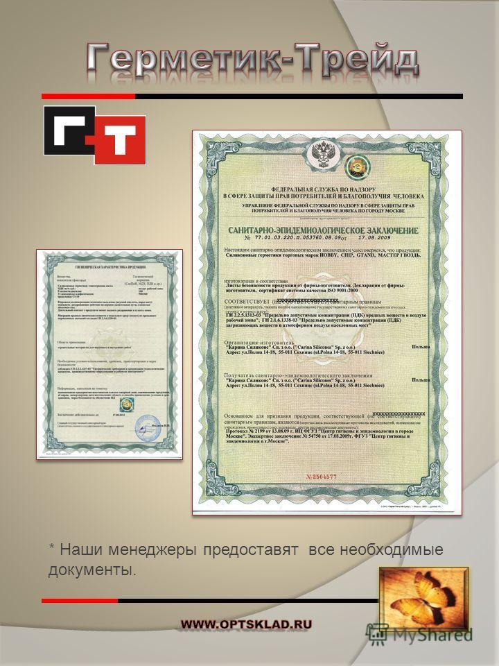 * Все материалы сертифицированы.