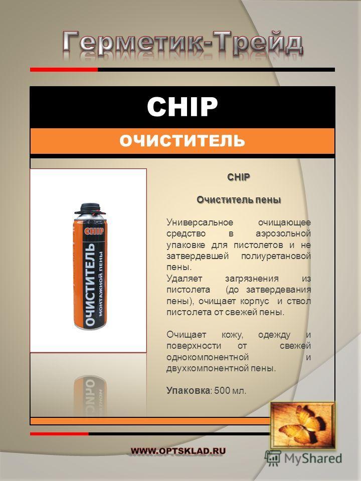 CHIP ПЕНА МОНТАЖНАЯ CHIP Пена монтажная профессиональная Однокомпонентная полиуретановая пена всесезонного использования (от -10*). Свойства: - быстрое затвердевание (под влиянием атмосферной влаги); - хорошая акустическая и термическая изоляция; - б
