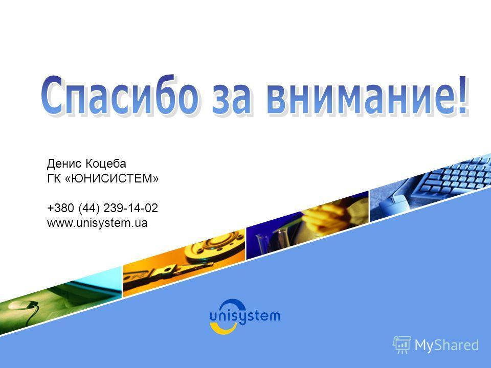 Денис Коцеба ГК «ЮНИСИСТЕМ» +380 (44) 239-14-02 www.unisystem.ua