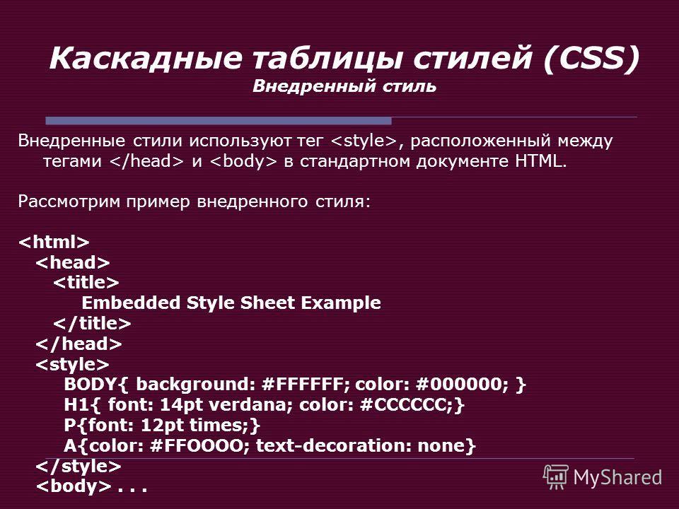 Каскадные таблицы стилей (CSS) Внедренный стиль Внедренные стили используют тег, расположенный между тегами и в стандартном документе HTML. Рассмотрим пример внедренного стиля: Embedded Style Sheet Example BODY{ background: #FFFFFF; color: #000000; }