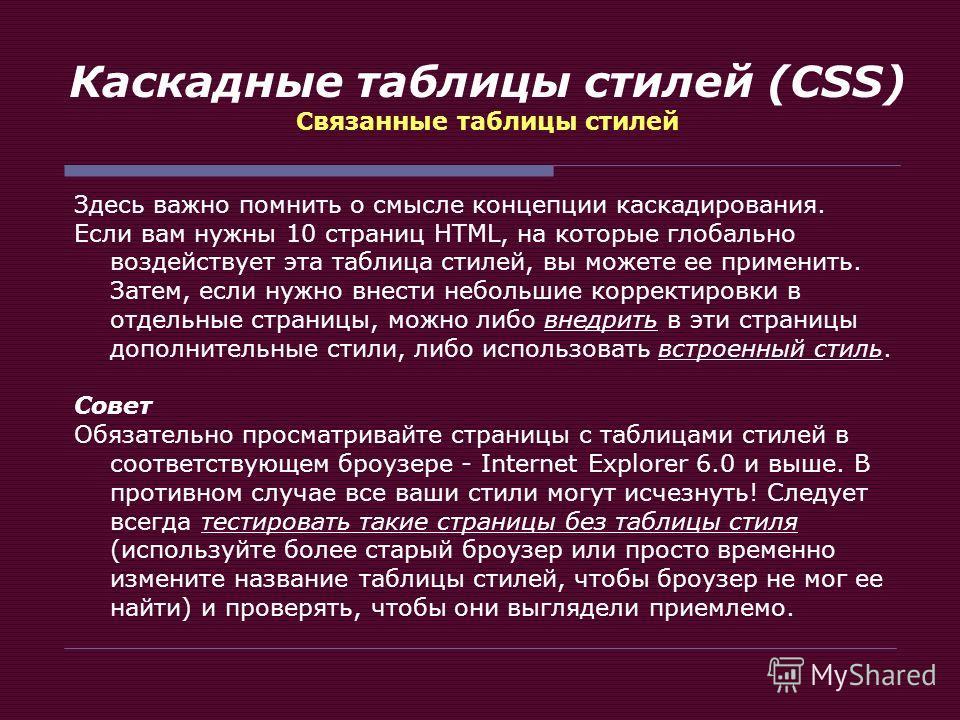 Каскадные таблицы стилей (CSS) Связанные таблицы стилей Здесь важно помнить о смысле концепции каскадирования. Если вам нужны 10 страниц HTML, на которые глобально воздействует эта таблица стилей, вы можете ее применить. Затем, если нужно внести небо