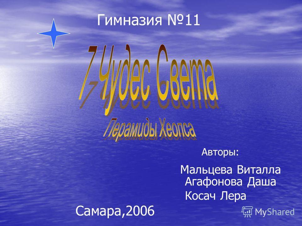 Гимназия 11 Авторы: Мальцева Виталла Агафонова Даша Косач Лера Самара,2006